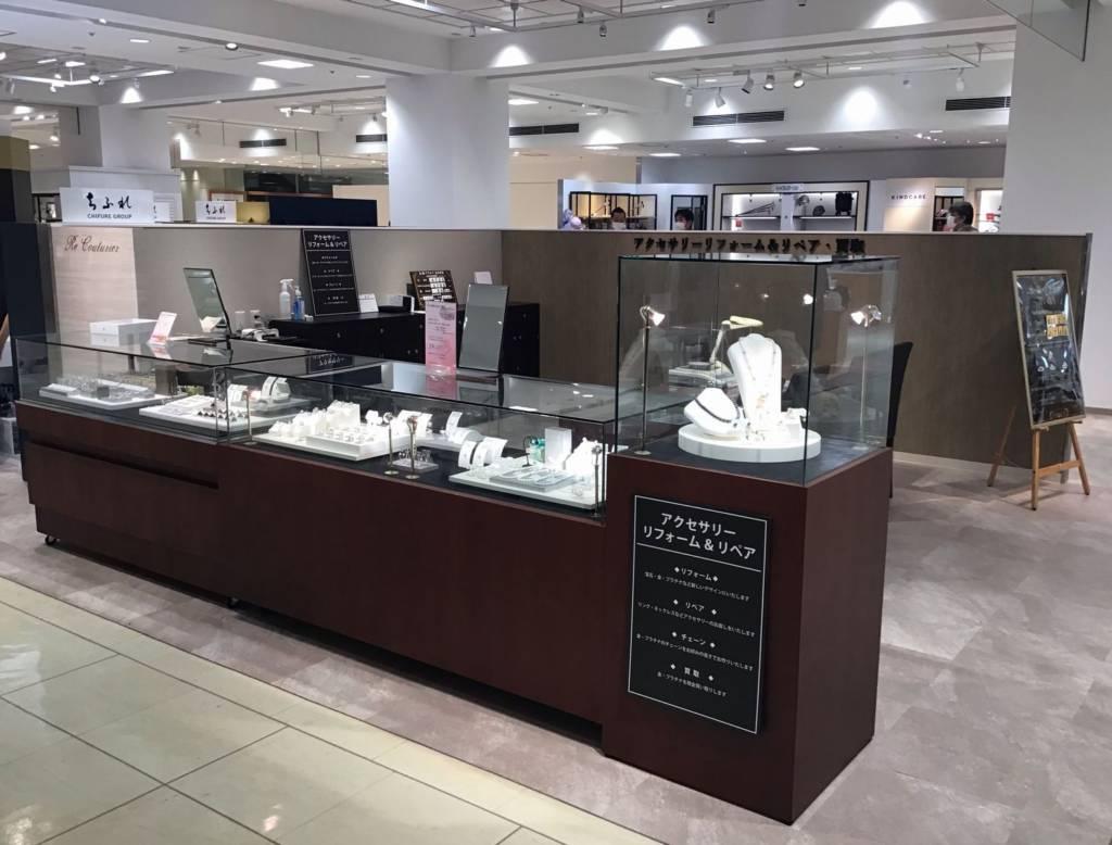 岩田屋本店 本館4階 アクセサリーリフォーム・リペア&買い取り リクチュリエ